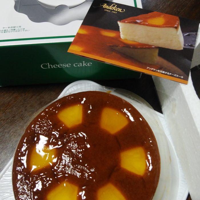 アンデケンのチーズケーキいただきました